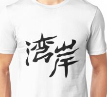Wangan Route 1 Unisex T-Shirt