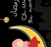 Allahumma Ballighna Ramadhan Sticker