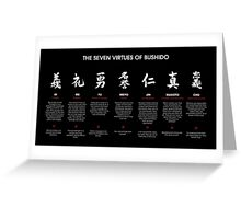 The 7 Virtues of Bushido (white text) Greeting Card