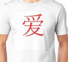 Chinese Love Red Unisex T-Shirt