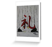 """Rei""  by Carter L. Shepard Greeting Card"