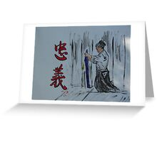 """Chuugi""  by Carter L. Shepard Greeting Card"