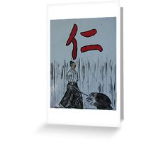 """Jin""  by Carter L. Shepard Greeting Card"