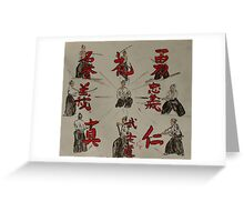 """Bushido 5""  by Carter L. Shepard Greeting Card"