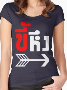 I'm with Jealous ~ Thai Language Script Women's Fitted Scoop T-Shirt