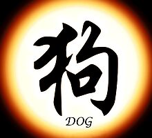 Chinese zodiac year of the dog by Maureen McMahon