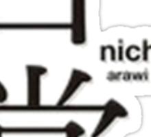 Nichijou title Sticker