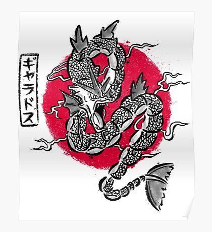 Ryu no inku Poster