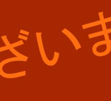 Ohayou (Ohio) Gozaimasu Sticker