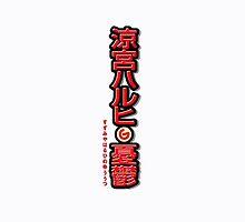 Haruhi Suzumiya Title  by Matthew James