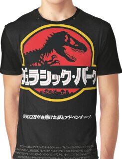 Jurassic Movie Poster (Japanese) Graphic T-Shirt