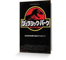Jurassic Movie Poster (Japanese) Greeting Card