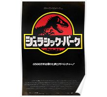 Jurassic Movie Poster (Japanese) Poster