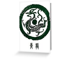 【6200+ views】Chinese holy creature: Green Loong (东方青龙) Greeting Card