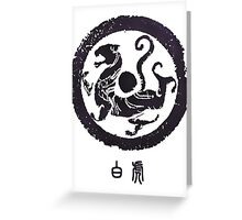 【6700+ views】Chinese holy creature: White Tiger (西方白虎) Greeting Card