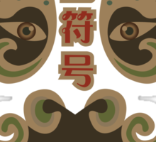 Oriental Mask Sticker