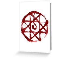FMA blood seal Greeting Card