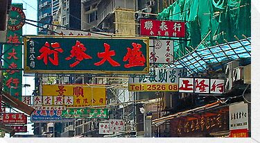 Street Signs Hong Kong by DavidsArt