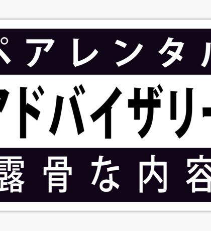 Mind your language - Japanese Sticker