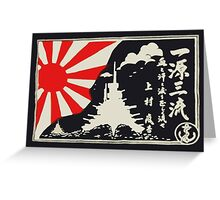 Battleships of the Imperial Japanese Navy Greeting Card