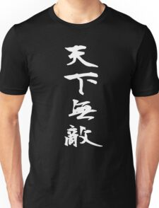 Tenka Muteki - Without peer in the world (White) Unisex T-Shirt