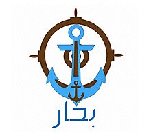Sailor - Arabic Design Photographic Print