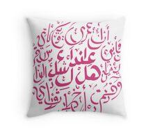 Hal 3indaki Shak - Pink Throw Pillow