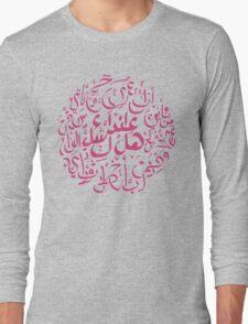 Hal 3indaki Shak - Pink Long Sleeve T-Shirt