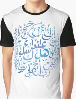Hal 3indaki Shak - Blue Graphic T-Shirt