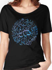 Hal 3indaki Shak - Blue Women's Relaxed Fit T-Shirt
