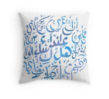 Hal 3indaki Shak - Blue Throw Pillow