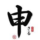 申 Monkey (zodiac) by 73553
