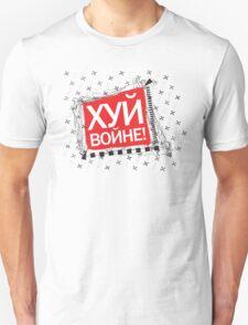 Fuck War /In Cyrillic alphabet III T-Shirt