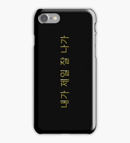 I Am The Best. [Gold Bling Version] iPhone Case/Skin