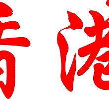 Chinese characters of HONG KONG by Ingvar Bjork Photography