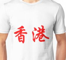 Chinese characters of HONG KONG Unisex T-Shirt