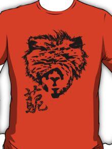 草泥马 Cao Ni Ma (Grass-Mud-Horse)  T-Shirt