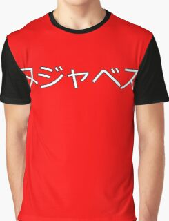 Nujabes  ヌジャベス Japanese Graphic T-Shirt