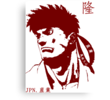 Ryu 隆 - The Spiritual Warrior Canvas Print