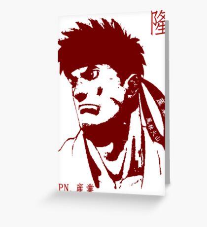 Ryu 隆 - The Spiritual Warrior Greeting Card