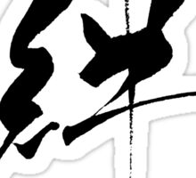 """Japanese Kanji for """"Bond"""" Sticker"""