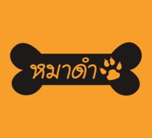 MADAM ☆ BLACK DOG in Thai Language Script ☆ by iloveisaan