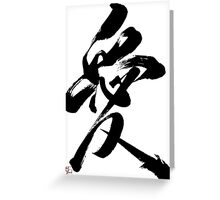 "Japanese Kanji for ""Love"" Greeting Card"
