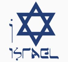 I LOVE ISRAEL T-shirt by ethnographics