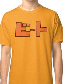 Jet Set Radio! Beats Tee Classic T-Shirt