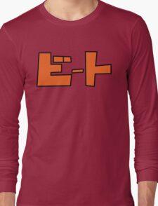 Jet Set Radio! Beats Tee Long Sleeve T-Shirt