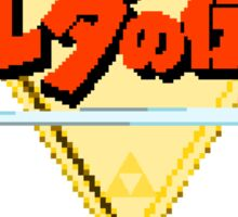 The Legend of 8 Bit Sticker
