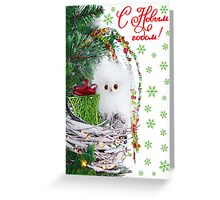 Christmas Adorable Baby Owl Vintage Rustic  Greeting Card