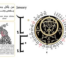 2013 Arabic Calendar - January by rasjebel