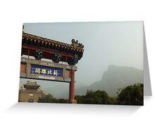 Entrance to Great Wall of China at Huangyaguan Greeting Card